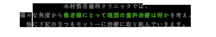木村慎吾クリニックでは3つをモットーに治療に取り組んでいきます。