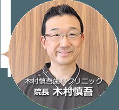 院長木村慎吾