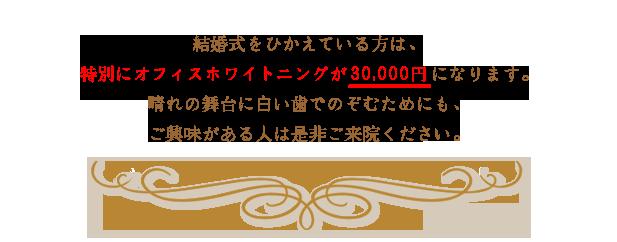 結婚式を控えている方は特別にオフィスホワイトニングが30,000円になります